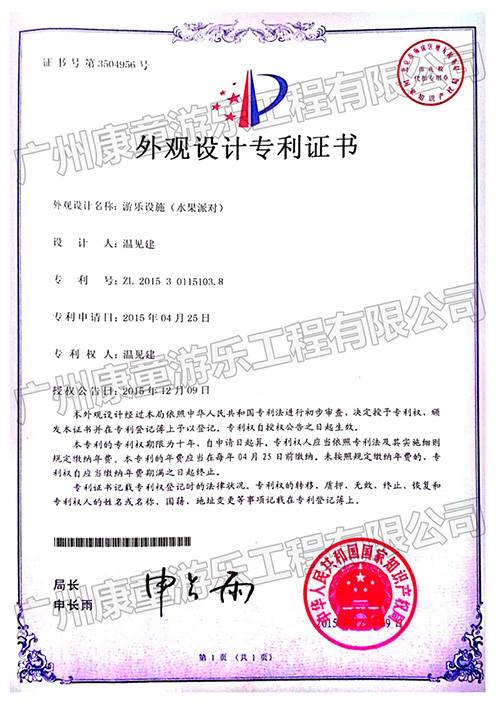 外觀專利證書(水果派對)
