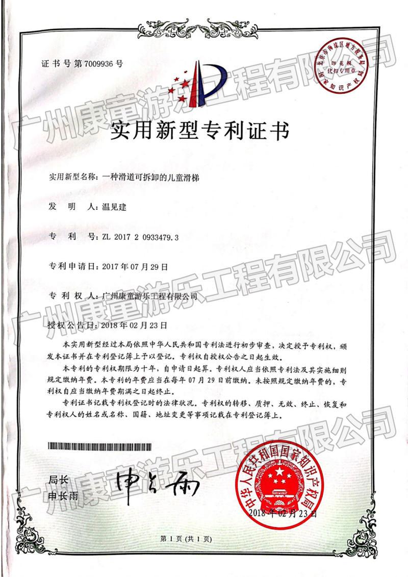 外觀專利證書(大象滑梯)