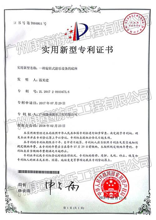 實用新型專利證書(游樂設備底座)
