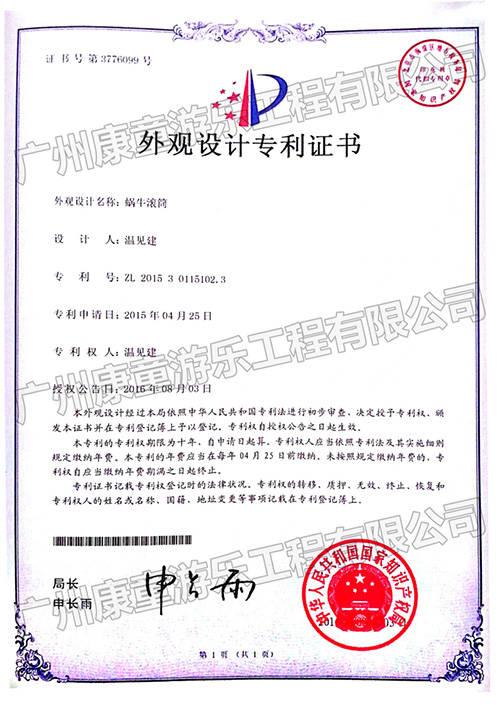 外觀設計專利證書(蝸牛滾筒)