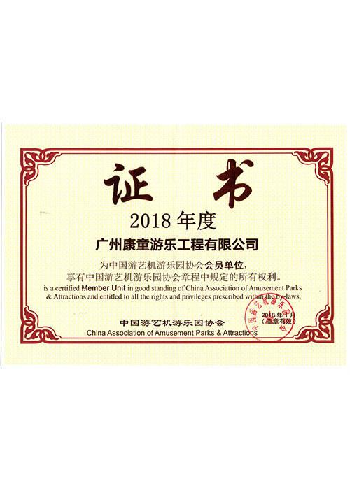 中國游藝機游樂園協會會員單位