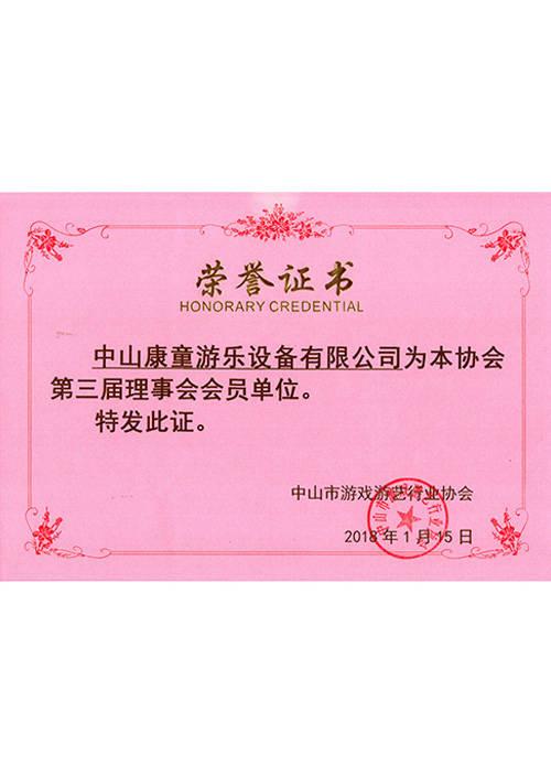 中山游藝行業協會會員單位