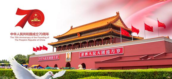 庆祝新中国成立70周年:浓浓中国情,悠悠康童心