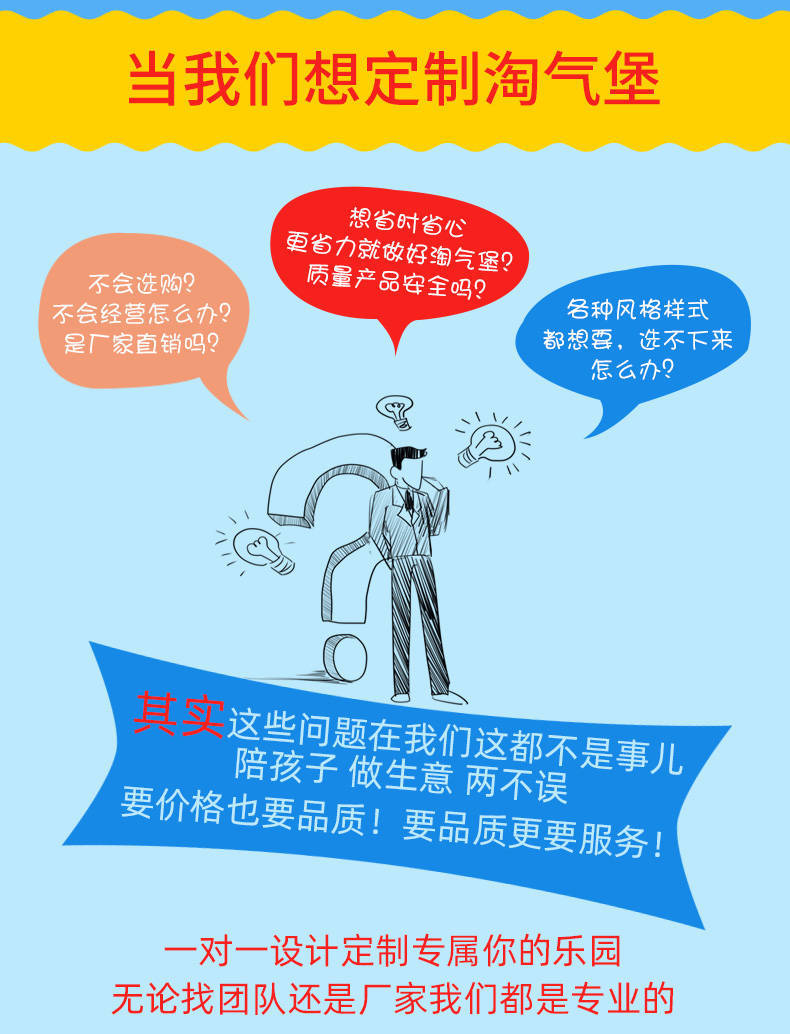 广州康童专业的淘气堡乐园定制厂家