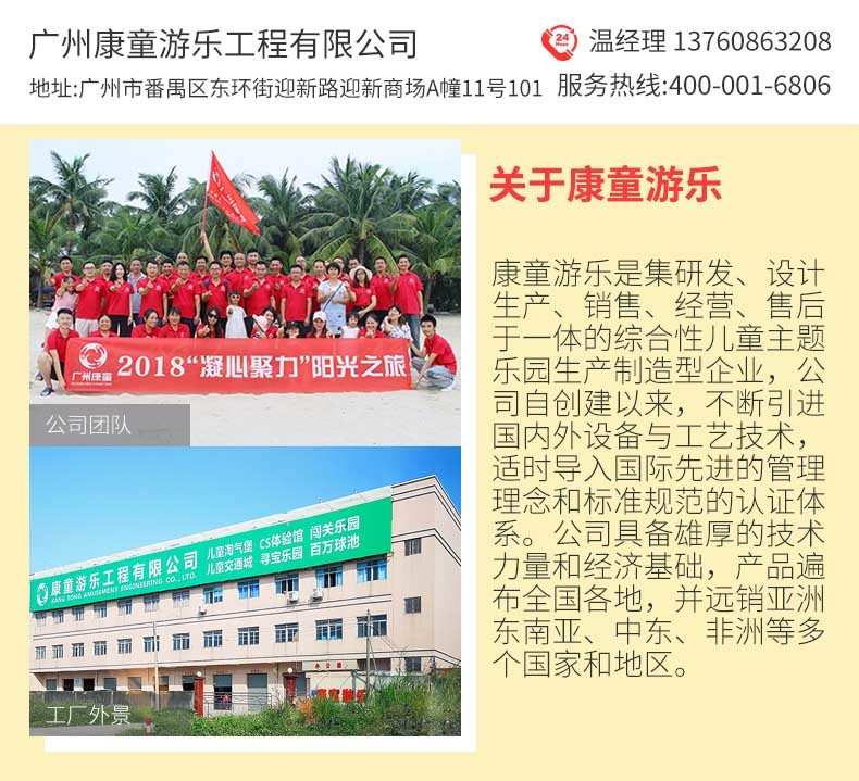 广州m6米乐app公司简介及客服电话热线