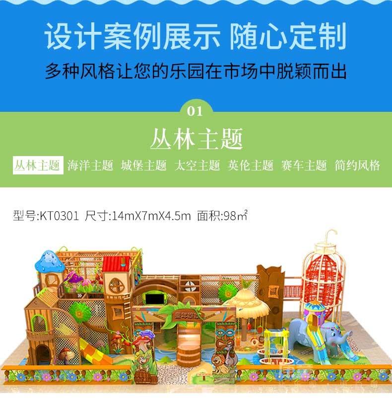 广州儿童乐园淘气堡定制丛林主题