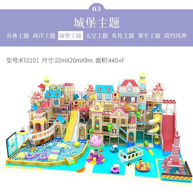 广州儿童乐园淘气堡定制城堡主题