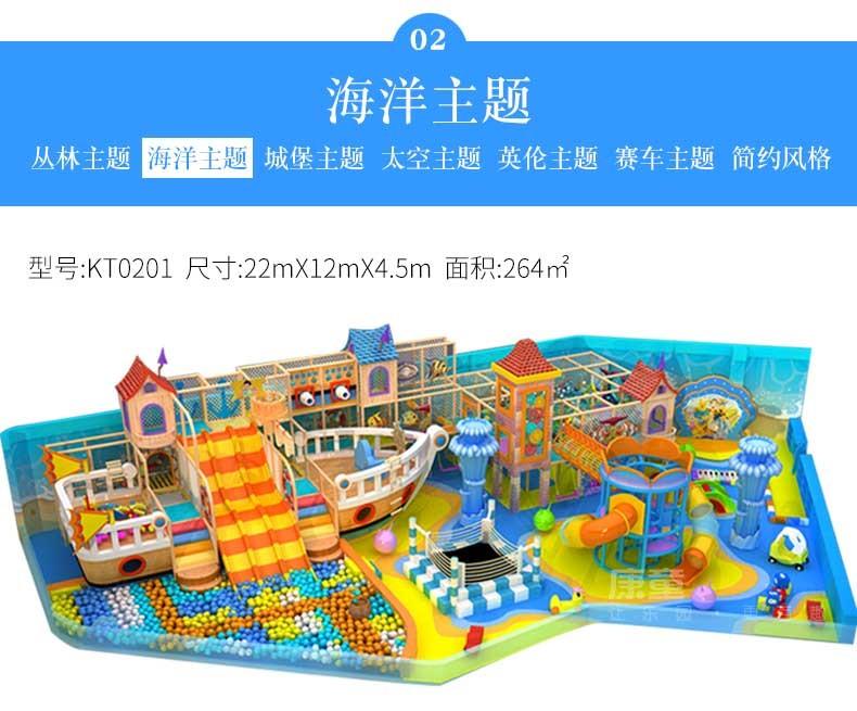 广州儿童乐园淘气堡定制海洋主题