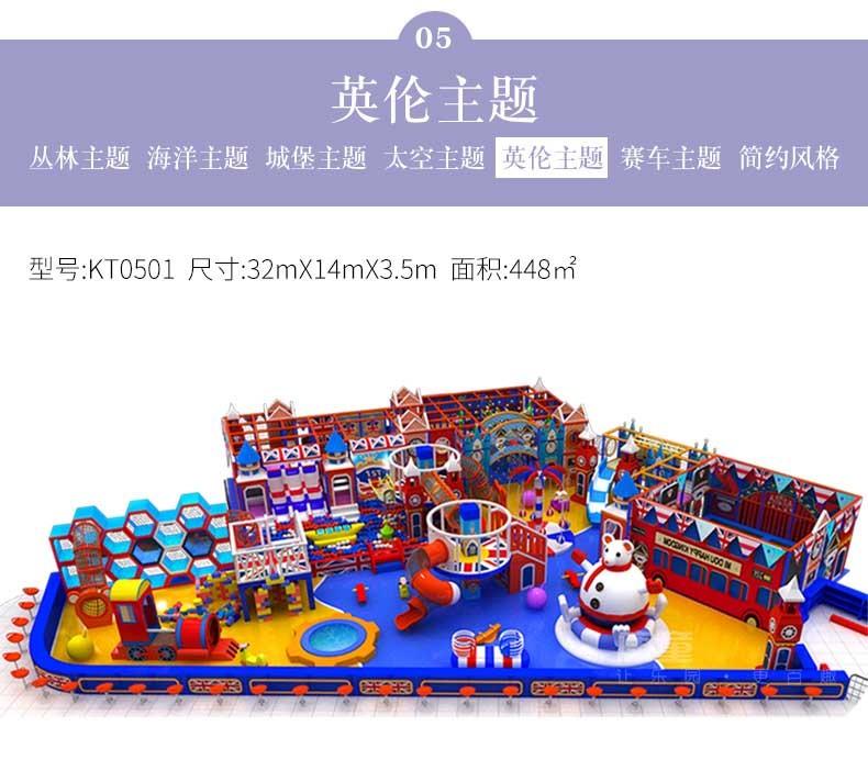 广州儿童乐园淘气堡定制英伦主题