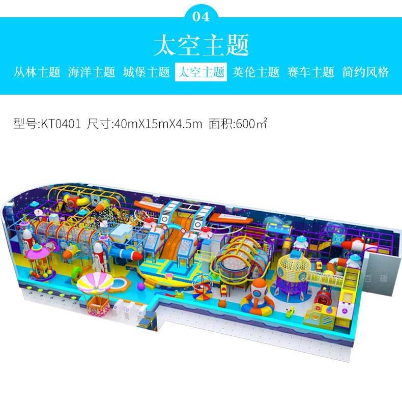 广州儿童乐园淘气堡定制太空主题