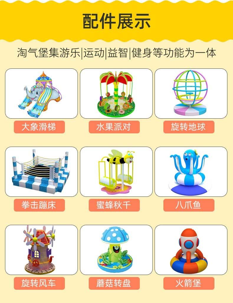 儿童游乐设备配件展示