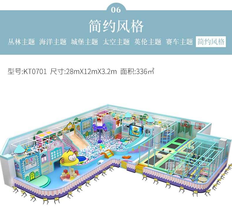 广州儿童乐园淘气堡定制马卡龙简约风格