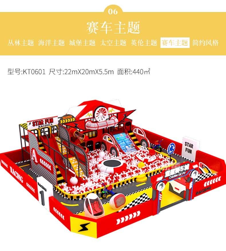 广州儿童乐园淘气堡定制赛车主题